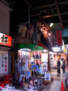 """Rhythm"", the enka store, in 2007"